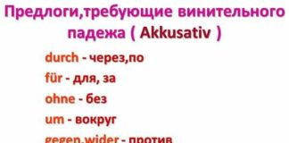 Предлоги с Akkusativ